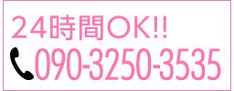 24時間OK!!090-3250-3535